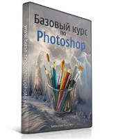 Базовый курс по Photoshop CS5