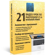 Бесплатный курс по Photoshop CS6