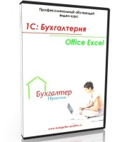 1С: Бухгалтерия и Office Excel