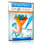 Практика Google Analytics от нуля до Профессионала