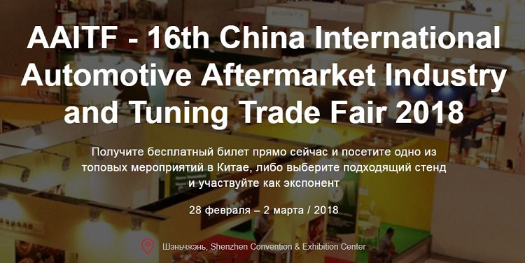 16th China International Automotive Aftermarket Industry and Tuning Trade Fair 2018