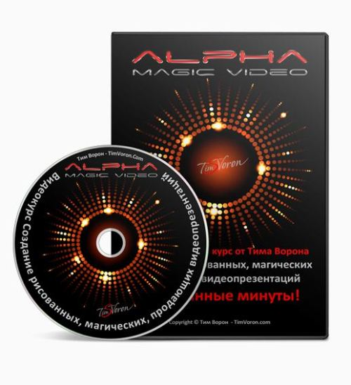 Alpha magic video