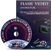 Flash Video Animator Premier