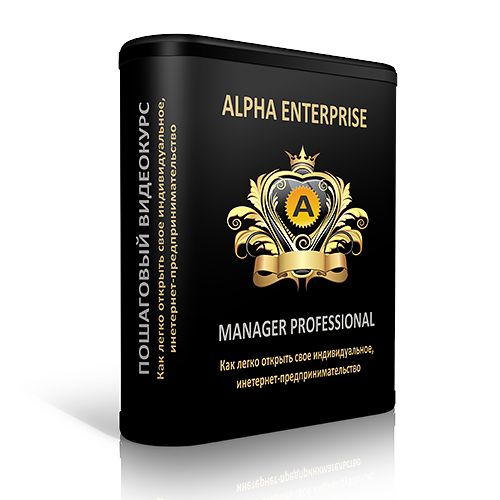 Alpha Enterprise