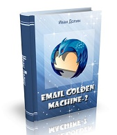 Курс Email Golden Machine-2