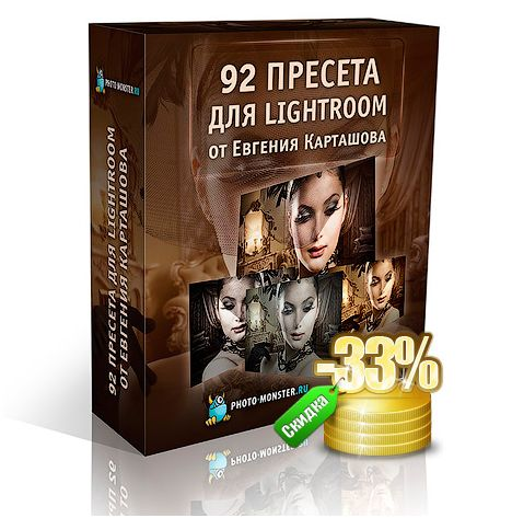 Акция 92 пресета для Lightroom от Евгения Карташова