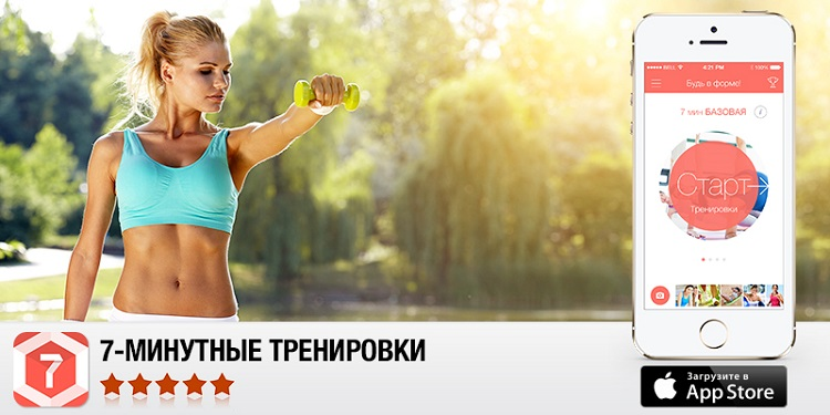 7 Minute Workouts для iOS