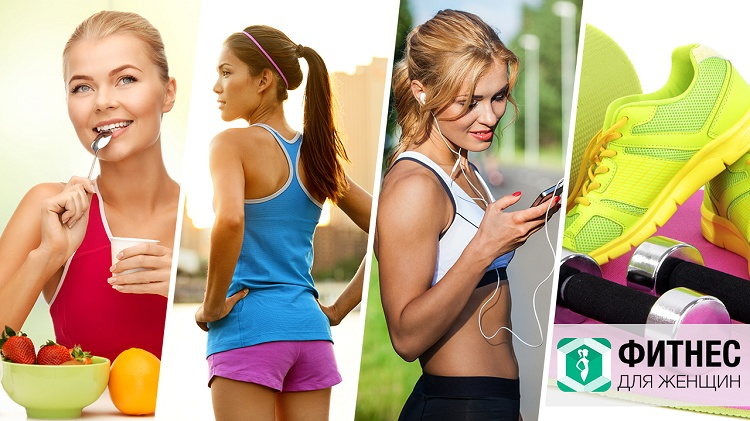 Fitness for women для iOS