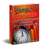 Exchange Hi Lo ПРОРЫВ