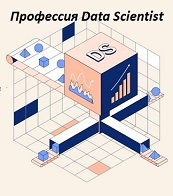 Курс Профессия Data Scientist